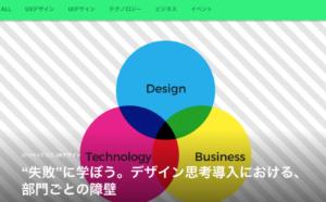 """""""失敗""""に学ぼう。デザイン思考導入における、部門ごとの障壁"""