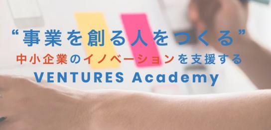 """""""事業を創る人をつくる"""" VENTURES Academy"""