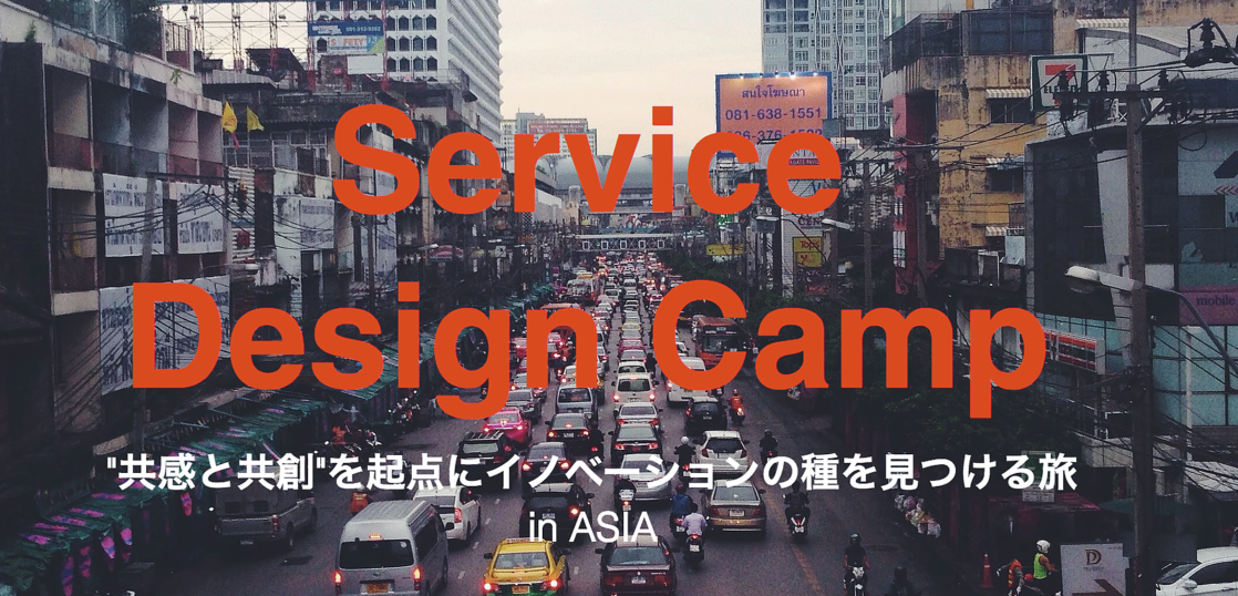 Service Design Camp image