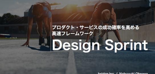 Design Sprint image