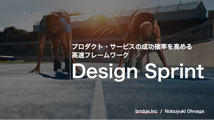 Design Sprint image