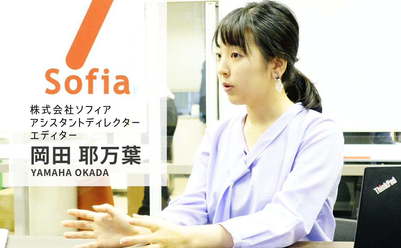 サービス開発を通じて人材を育成するソフィアの取り組み
