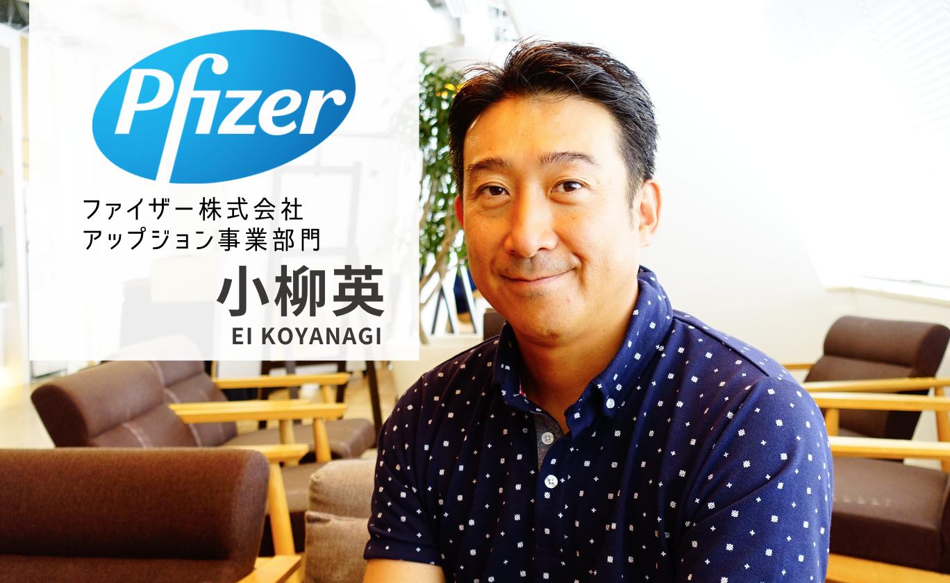 インタビュー:患者志向をチームに導入するPfizerの取り組みとは