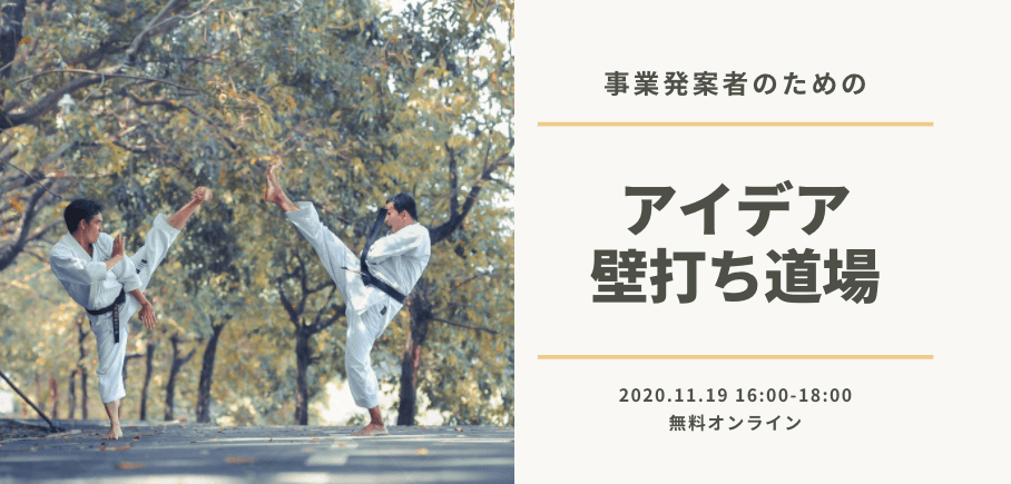 [11/19]アイデア壁打ち道場 第二回開催決定!
