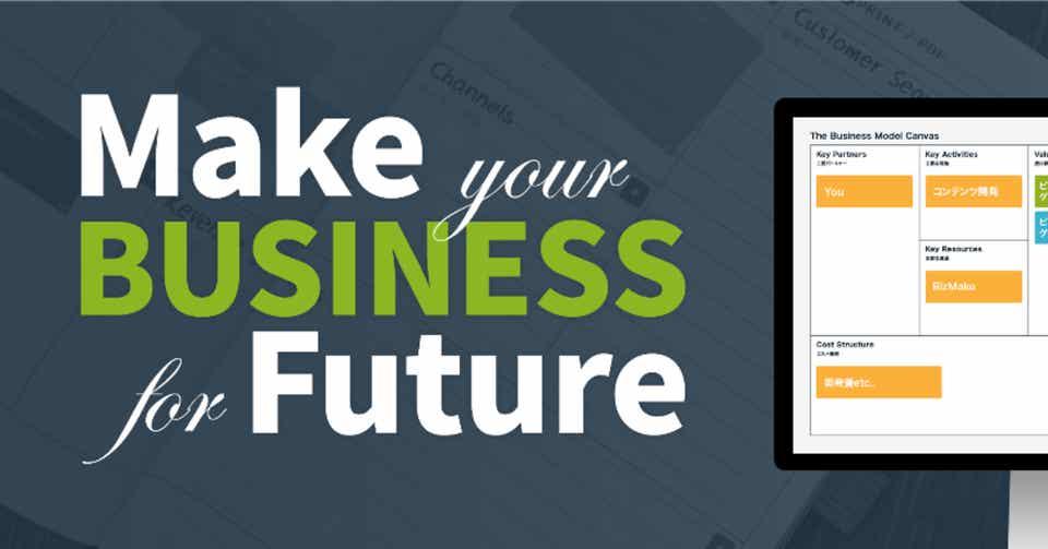 「BizMake」と連携。リモート環境での事業開発支援を強化。