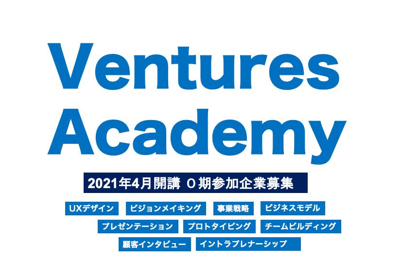 2021年4月開講 VenturesAcademy