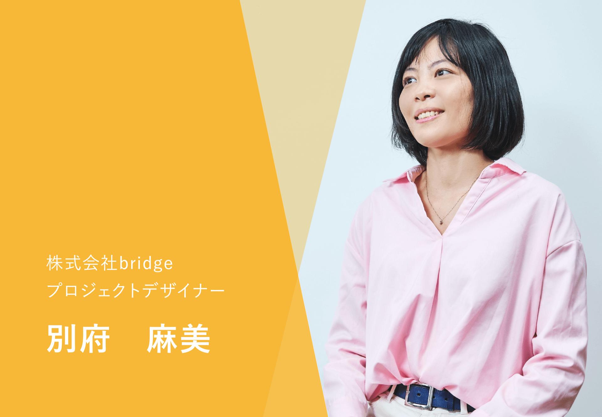 メンバー紹介 別府麻美 プロジェクトデザイナー