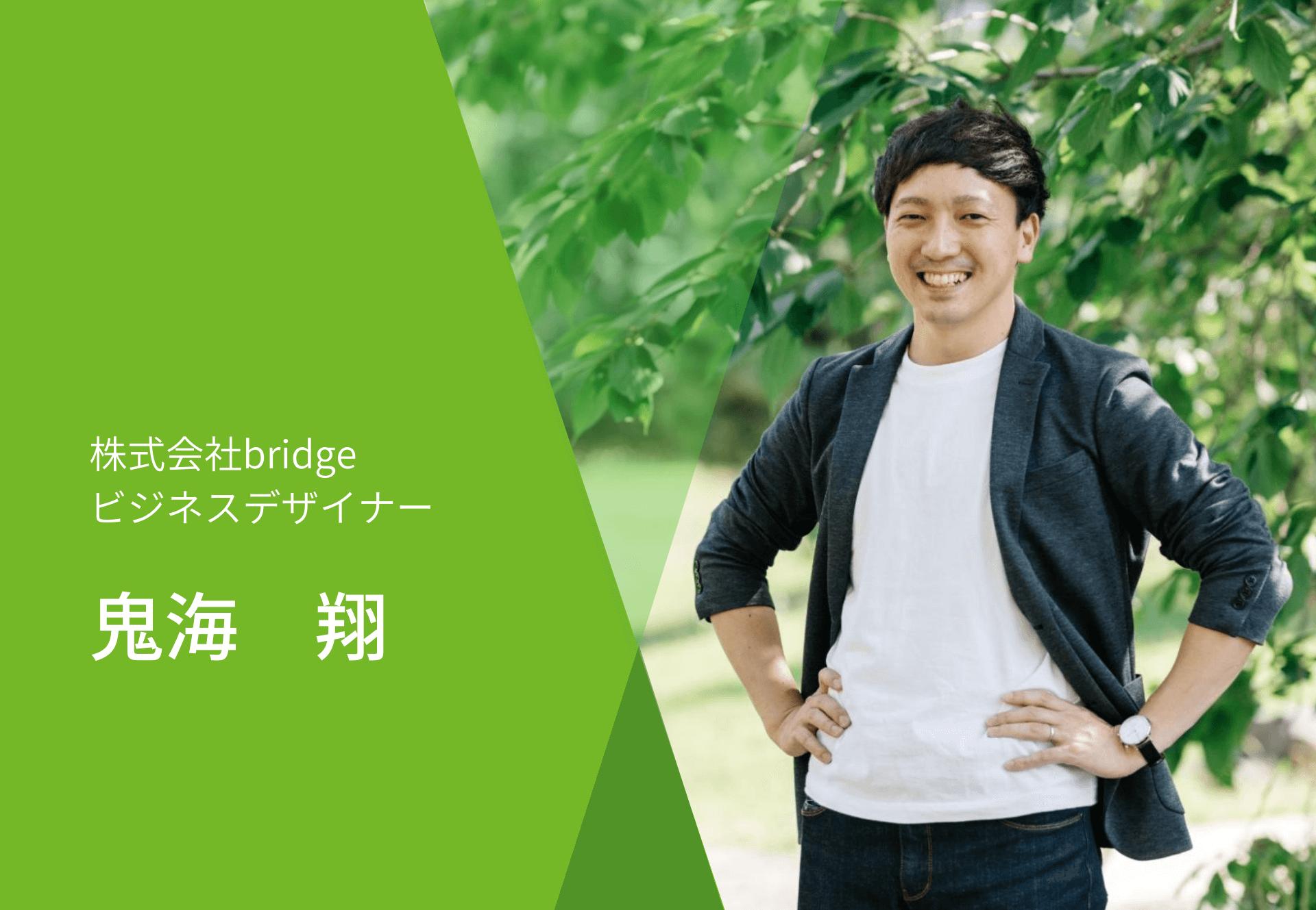 Bridge|ビジネスデザイナー鬼海 翔