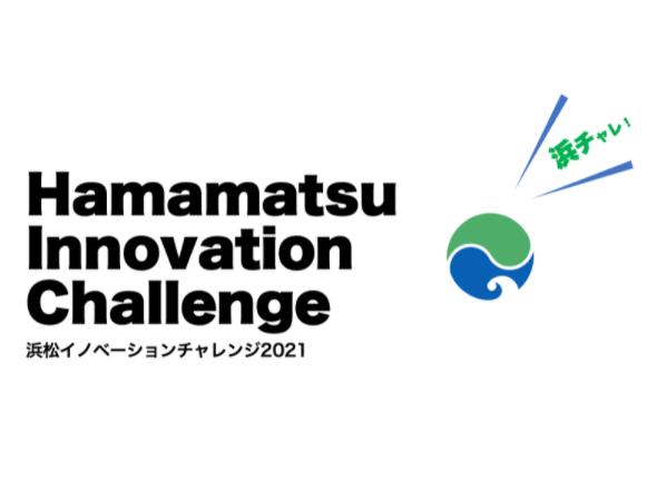 新規事業創発プログラム「浜松イノベーションチャレンジ」を9月1日より提供開始